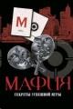 Мафия. Секреты успешной игры + колода карт